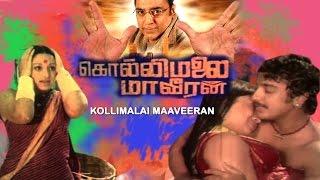 kollimalai maaveeran tamil full movie | kamal hassan Tamil full Film