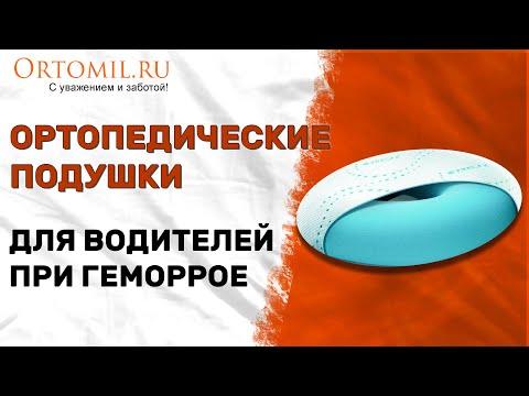 Ортопедические подушки для водителей при геморрое. Ortomil.ru