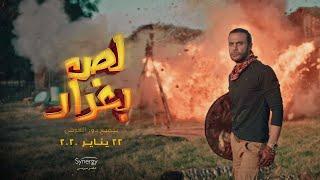 الإعلان الرسمي لفيلم لص بغداد - Lees Baghdad Trailer official