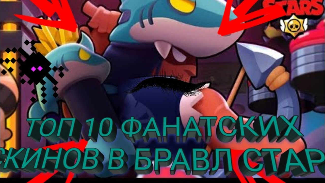ТОП 10 ФАНАТСКИХ СКИНОВ В BRAWL STARS - YouTube
