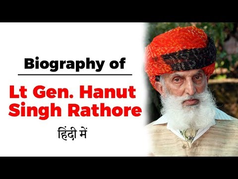 biography-of-lieutenant-general-hanut-singh-rathore,-maha-vir-chakra-awardee---indo-pak-war-of-1971