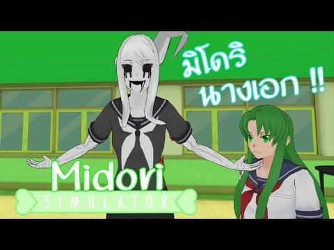 Midori Simulator #01 โลกสีเขียว มิโดริเดเระ !! (Yandere Simulator MOD)