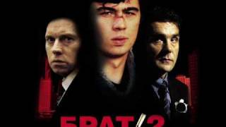 Аукцыон - Дорога (БРАТ 2)