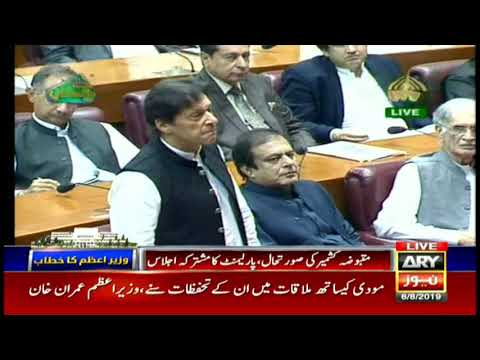 PM Imran Khan addresses a joint session of parliament on the situation in occupied Kashmir