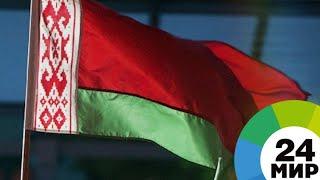 В Минске отметили успехи в партнерстве с ЕС - МИР 24