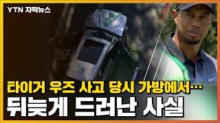 [자막뉴스] 타이거 우즈 사고 당시 가방에서...뒤늦게…