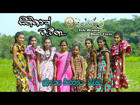 SIHINAYAK MAWNA | ISKOLE TELE DRAMA THEME SONG | DANCE COVER