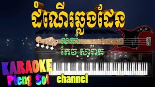ដំណើរឆ្លងដែន ភ្លេងសុទ្ធ - dom naoe chong den pleng sot ,khmer karaoke