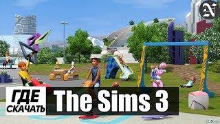 The Sims 3 | Где Скачать Игру?