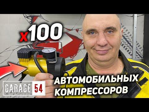 100 КОМПРЕССОРОВ -