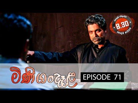 Minigandela | Episode 71 | Sirasa TV 17 th September 2018 [HD]