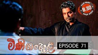Minigandela | Episode 71 | Sirasa TV 17 th September 2018 [HD] Thumbnail
