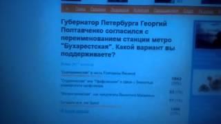 Накрутка голосов на сайте Балт Инфо(27-28 июня 2012 года на сайте Балтийского информационного агентства шло голосование на тему переименования..., 2012-06-28T06:06:46.000Z)