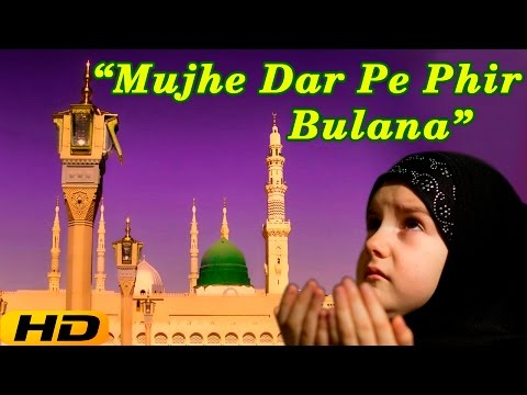 Mujhe Dar Pe Phir Bulana Madani Madine Wale || Full Hd Video || Riya Khan(Rihana Khan)