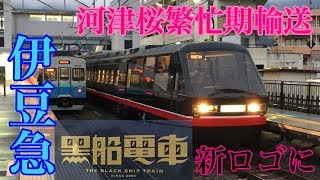 【伊豆急】黒船電車リニューアル運行初日・宇佐美駅到着