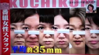 口コミ広場 番組  美容外科 / 美容整形 / アンチエイジング /