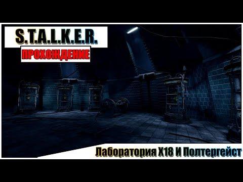 ????S.T.A.L.K.E.R.: Shadow of Chernobyl - Лаборатория Х18, Полтергейст и МУТАНТЫ | Паша Фриман #6