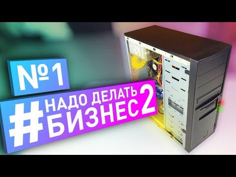#НДБ2 Ep.1 / КРУТОЙ ПК за 200р