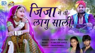 JIJA SALI Dhamaal Song - जीजा मैं तो लागु साली | Fancy Prajapati | Rajasthani DJ Songs | FULL Audio