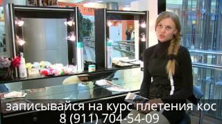 Обучение плетения кос в центре Санкт-Петербурга