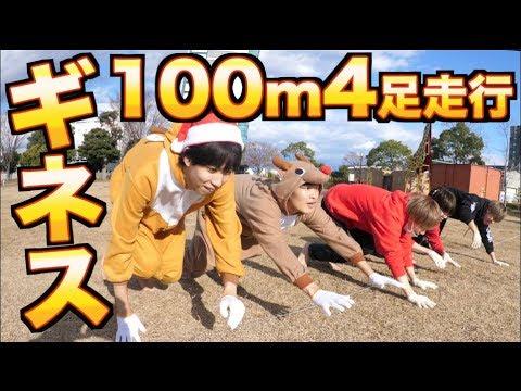 【ギネス】新競技で世界記録を打ち立てます。