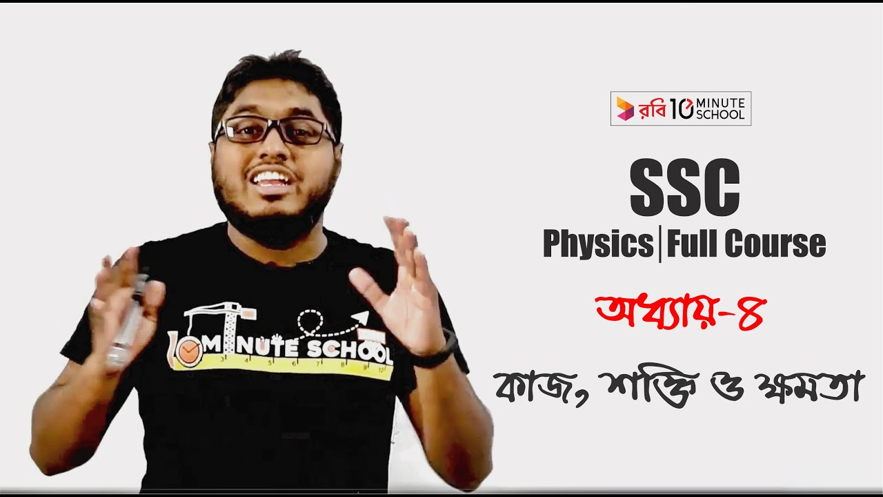 ? -8   ?, ? ?   Physics Full Course (SSC)