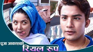 Pooja र  Aakash को रियल रुप हेर्नुस्   'पोइ पर्यो काले'को सुटिङ्गमा सौगात र सृष्टि के गर्दैछन् ?