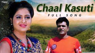 Chaal Kasuti - Uttar Kumar, Kavita Joshi | TR | New Haryanvi Songs Haryanavi 2019