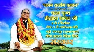 Live: Bhajan Satsang Pravachan by Kailash Manav Ji || Day 1