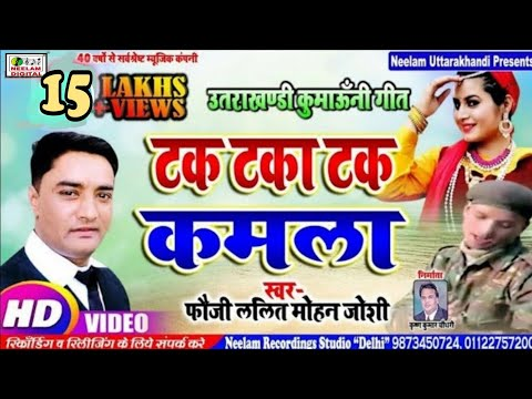 Kumaoni | Tak Taka Tak Kamla | टक टका टक कमला | Lalit Mohan Joshi | Album Teri Bholi Anwara