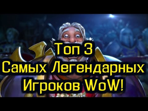 Топ 3 САМЫХ Легендарных игроков в World Of Warcraft