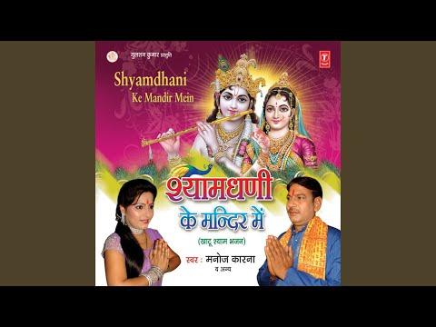 Khatu Shyam Mein D.J. Baaje