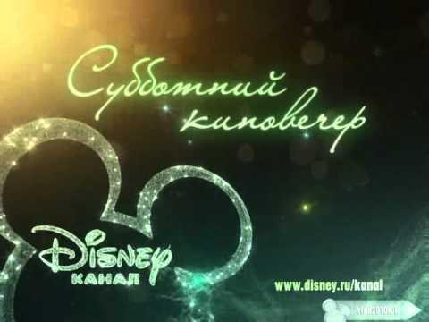 Disney Channel Russia - Saturday's Cinema Evening Intro