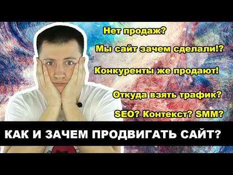 How to attract buyers to the site? How to increase sales in the store? Why promote a site?