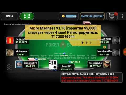 PokerStars.бесплатный билет.1место 50$+билет