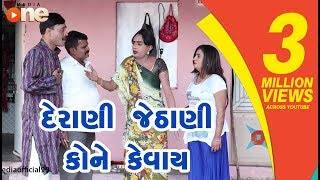 Derani Jethani kone kevay  | Gujarati Comedy 2019 | One Media