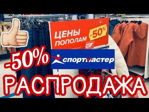 МАГАЗИН СПОРТМАСТЕР🔥ГЛОБАЛЬНАЯ РАСПРОДАЖА! СКИДКИ -50%! ЦЕНЫ ПОПОЛАМ! СПОРТМАСТЕР ОБЗОР ЯНВАРЬ 2020