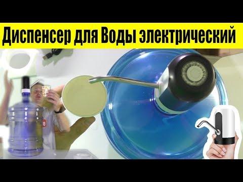 💧Электрическая USB Помпа для Воды на Большой Бутыль⏺
