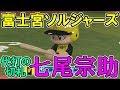 【パワプロ2016】Uリーグ公式戦「阿波流通vs富士宮」【観戦試合】