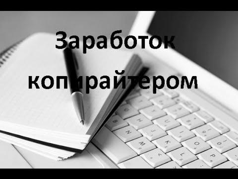 Работа копирайтером на дому (Продажа статей на биржах)