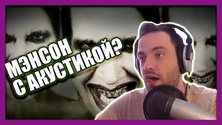 Marilyn Manson - WE ARE CHAOS (РЕАКЦИЯ и ОБЗОР)