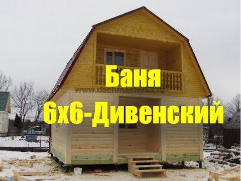 Баня  из бруса 6x6 Зимний вариант