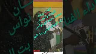 الفات ريدك /كلمات الاستاذ  محمد احمد ابونواس/الفنانه اماني بت العز