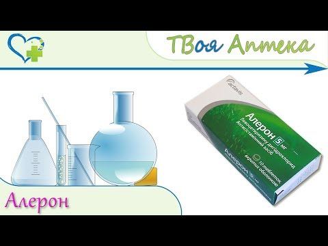 Алерон таблетки - показания, описание, отзывы (левоцетиризина дигидрохлорид) Levocetirizinum
