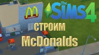 Строим McDonalds в The Sims 4