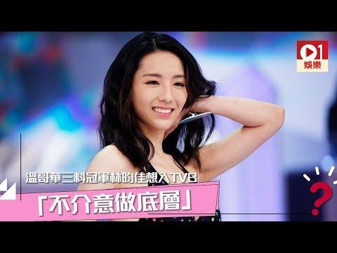 【中華小姐2019】溫哥華三料冠軍林昀佳想入 TVB 不介意低層做起 │ 01娛樂 - YouTube