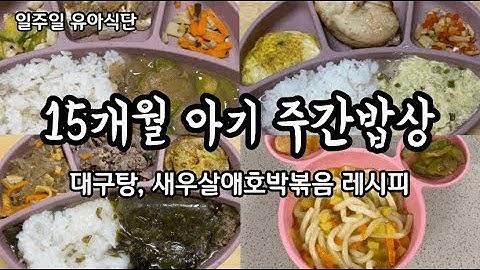 주간밥상 / 15개월아기식단 / 아기식단 / 아기주간밥상 / 유아식레시피 / 아기대구탕 / 아기새우살애호박볶음 / 아기반찬