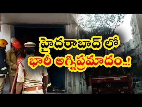 Fire Accident in Hyderabad || Fire Accident in Printing Press near Niloufer Hospital || #Hyderabad