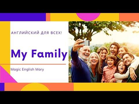 УЧИМ АНГЛИЙСКИЕ СЛОВА ПО ТЕМЕ СЕМЬЯ // СЕМЬЯ НА АНГЛИЙСКОМ // FAMILY IN ENGLISH
