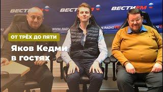 Израильский политолог Яков Кедми * От трёх до пяти с Сатановским (26.11.19)